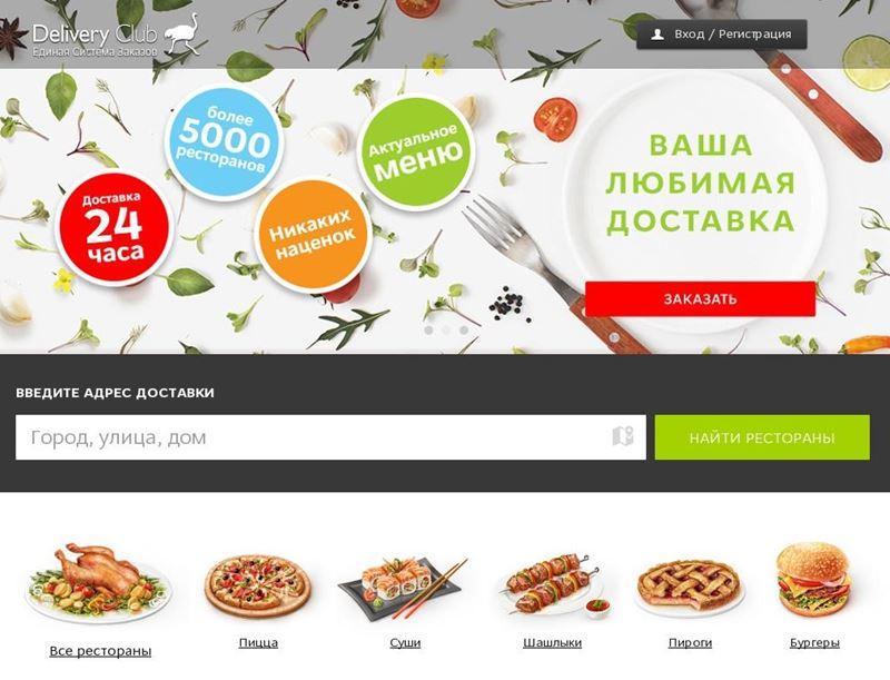 Доставка еды в Москве - Delivery Club (единая служба заказов из ресторанов)
