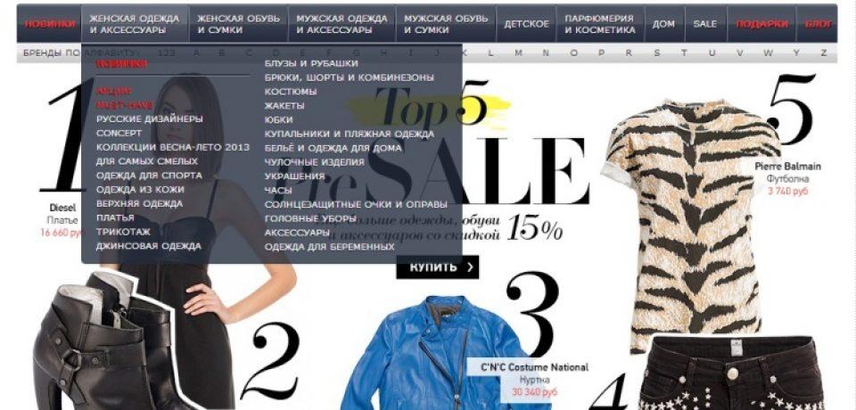 Интернет-магазины одежды: женская, мужская и детская мода недорого и с доставкой на дом
