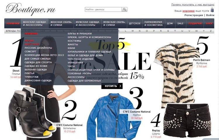 интернет-магазин boutique купить одежду