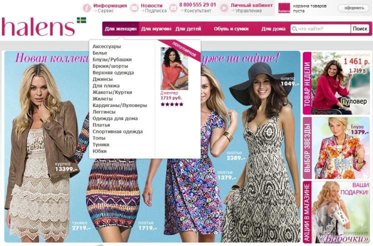 Интернет магазин женской и мужской одежды с бесплатной доставкой по россии