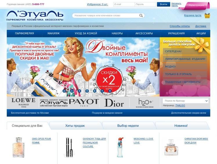 интернет магазин брендовой парфюмерии и косметики лэтуаль с доставкой