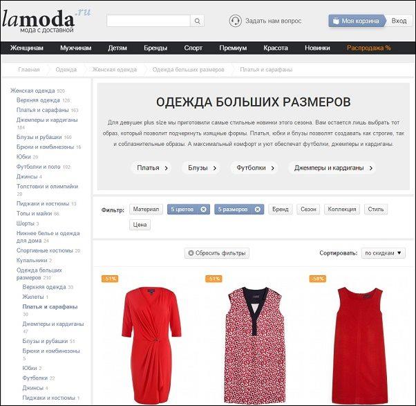 Lamoda Интернет Магазин Женской Одежды Доставка