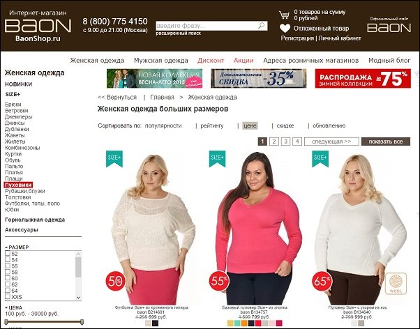 Одежда из европы больших размеров доставка