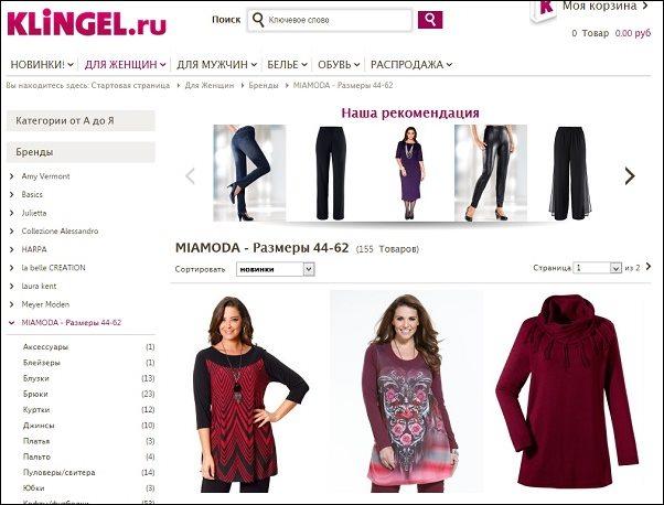 Интернет магазин женской одежды каталог доставка