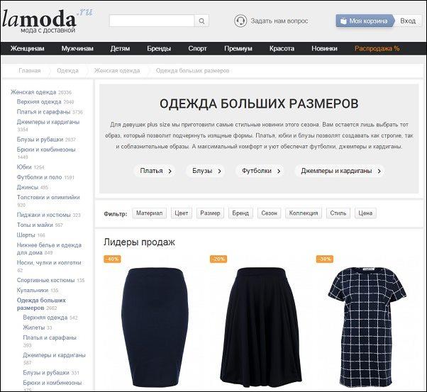 lamoda_xxl