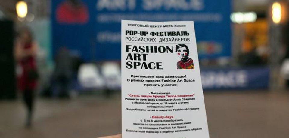 Звезды поддержали российских дизайнеров на открытии фестиваля «FASHION ART SPACE» В МЕГЕ Химки