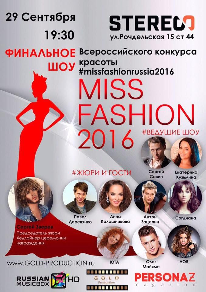 finalnoe-shou-miss-fashion-2016