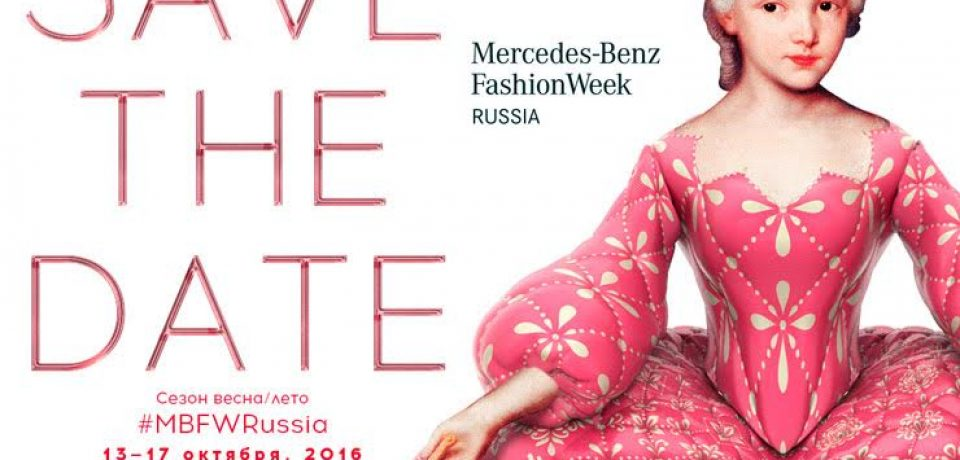 Новый сезон Mercedes-Benz Fashion Week Russia (13-17 октября 2016)