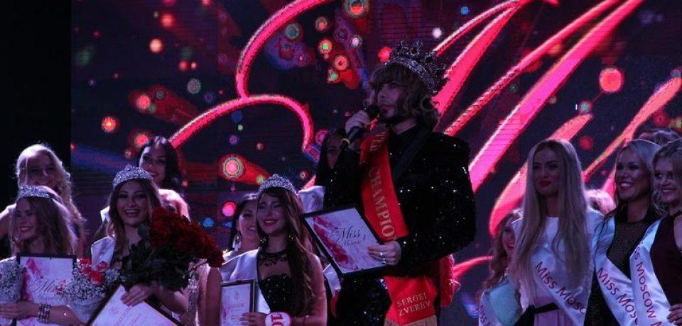 Финал «Miss Moscow Mini 2017»