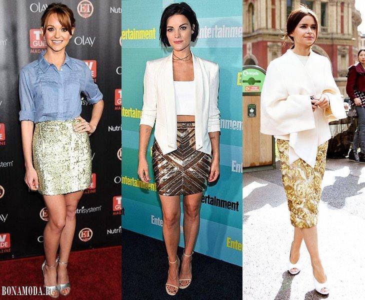 С чем носить золотые сверкающие юбки