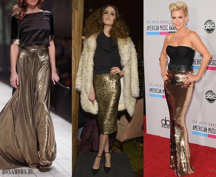 С чем носить золотые длинные юбки