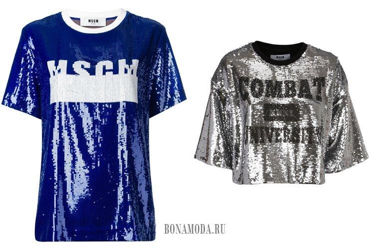 синяя и серая футболки с пайетками