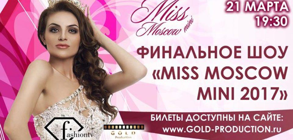 В Москве пройдет финальное шоу «Miss Moscow Mini 2017»