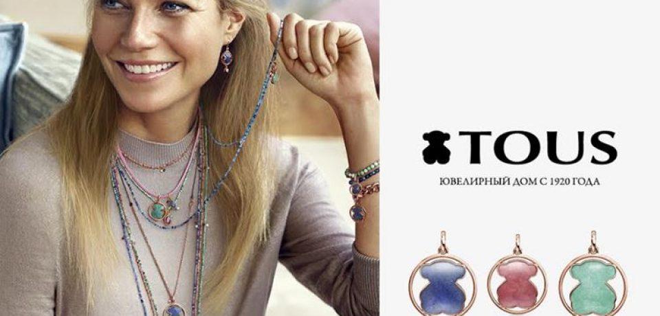 В Москве открывается флагманский бутик ювелирного бренда TOUS