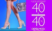 Выгодные покупки в Deri&Mod со скидками 40% + 40%