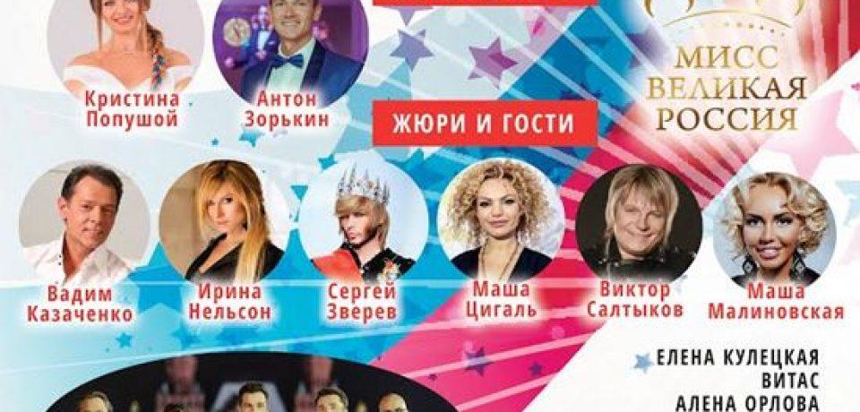 Финал конкурса «Мисс Великая Россия 2017»