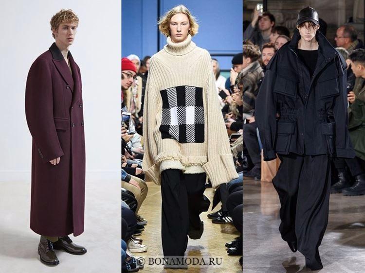 Мужская мода осень-зима 2017-2018: мешковатая одежда оверсайз
