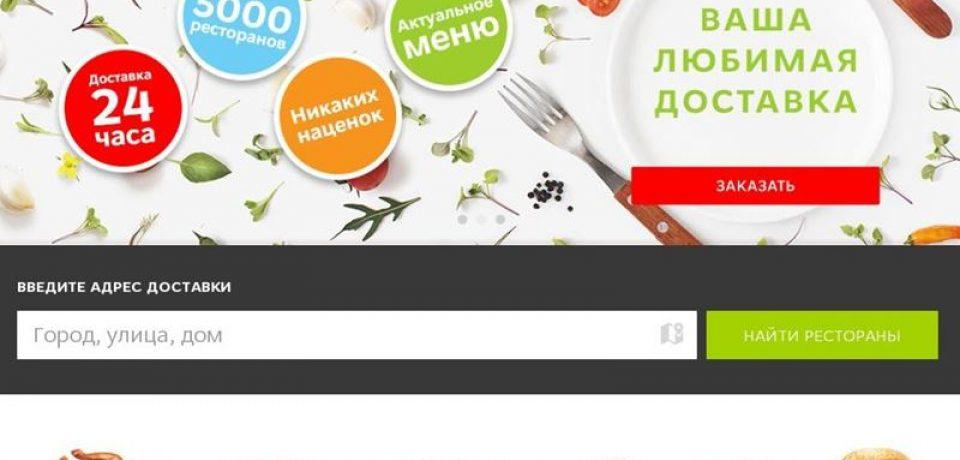 28 служб доставки еды в Москве