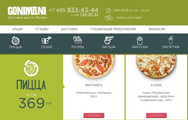 Доставка еды в Москве - «Гонимани» (пицца, суши, роллы, лапша)