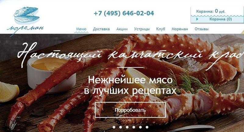 Доставка еды в Москве - «Мореман» (устрицы, суши и морепродукты)
