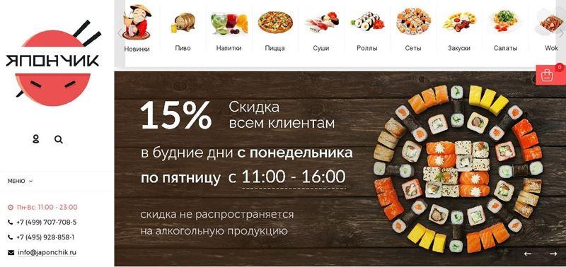 Доставка еды в Москве - «Япончик» (японская и европейская кухня)
