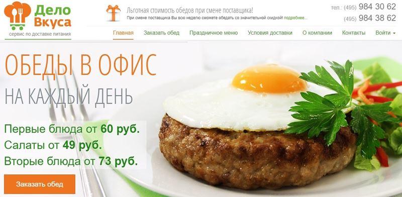 Доставка еды в Москве - «Дело вкуса» (доставка недорогих обедов)
