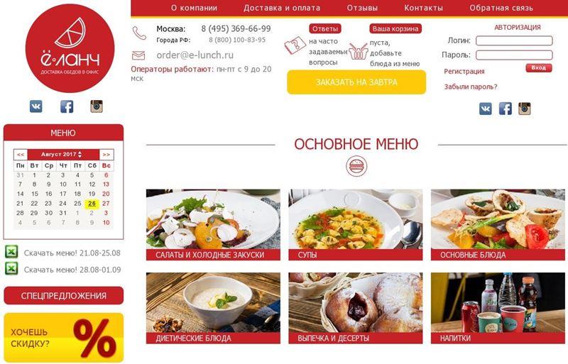 Доставка еды в Москве - «Ё-Ланч» (обеды в офис)
