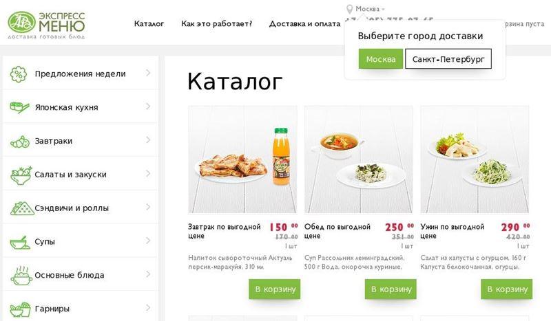 Доставка еды в Москве - «Экспресс Меню» (доставка готовых блюд)