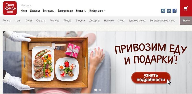 Доставка еды в Москве - «Своя компания» (доставка и рестораны)