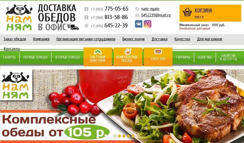 Доставка еды в Москве - «Ням-ням» (обеды в офис)