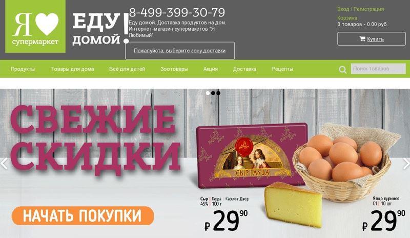 Доставка еды в Москве - «Еду домой!» (доставка продуктов на дом)
