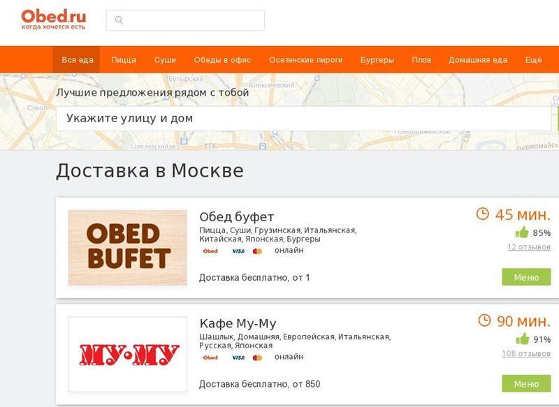 Доставка еды в Москве - Obed.ru (доставка обедов из ресторанов)