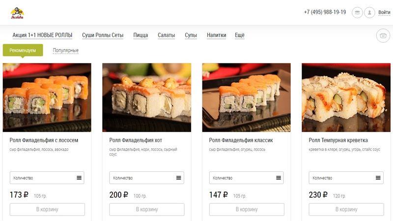 Доставка еды в Москве - «Яства» (суши, роллы, пицца, супы, напитки)