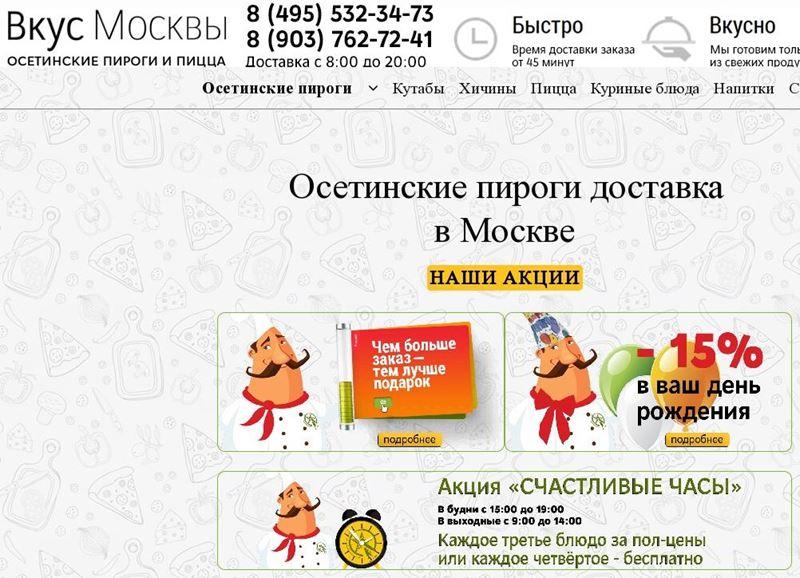 Доставка еды в Москве - «Вкус Москвы» (осетинские пироги, пицца)