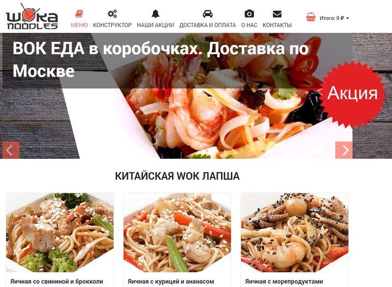 Доставка еды в Москве -  «Woka Noodles» (китайская еда в коробочках)
