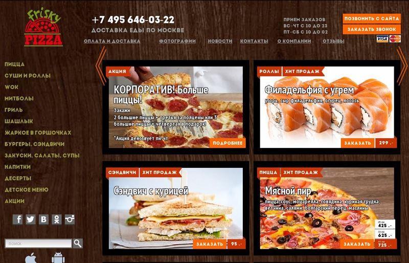 Доставка еды в Москве - «Frisky Pizza» (пицца, wok, митболы. гриль, жаркое, закуски, десерты)