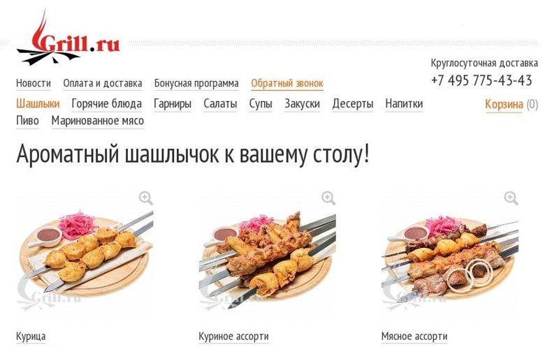Доставка еды в Москве - Grill.ru (шашлыки, сосиски, рыба гриль)