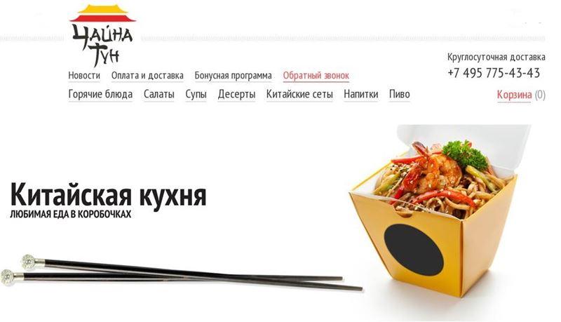 Доставка еды в Москве - Чайна Тун» (китайская еда в коробочках)