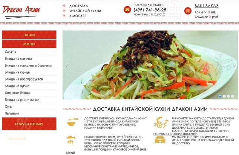 Доставка еды в Москве - «Дракон Азии» (доставка китайской кухни)