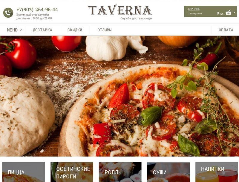 Доставка еды в Москве - «Taverna» (осетинские пироги, пицца и роллы)