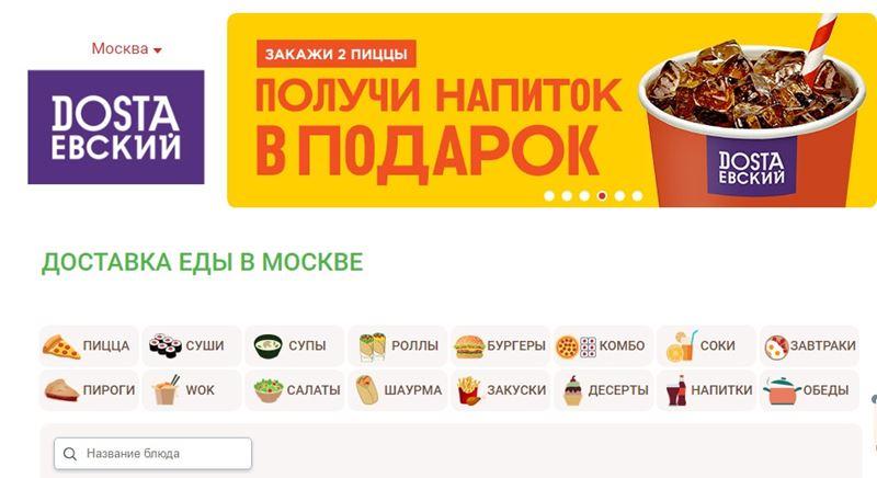 Доставка еды в Москве - «Dostaевский» (пицца, суши, супы, салаты, бургеры, десерты, пироги)