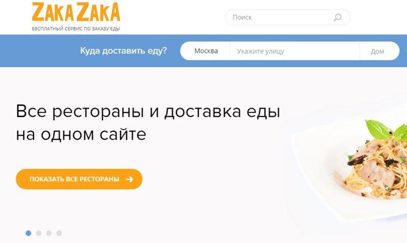 Доставка еды в Москве - «ZakaZaka» – бесплатный сервис по заказу еды