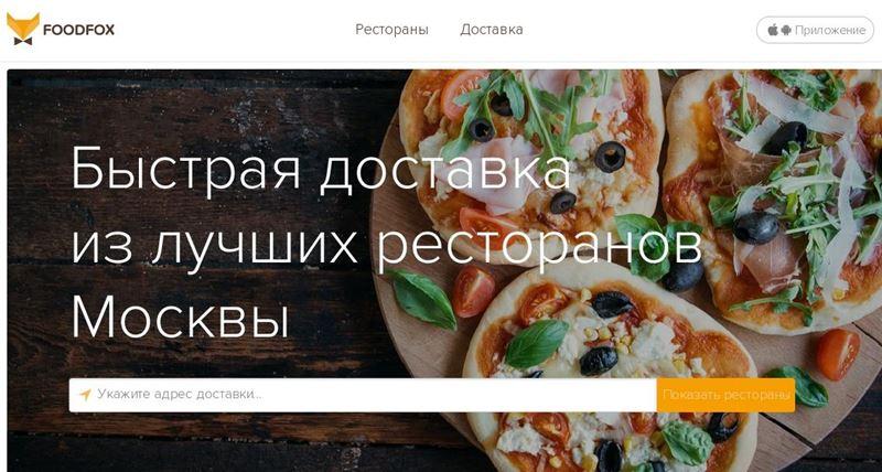 Доставка еды в Москве - «Foodfox» (доставка из московских ресторанов)