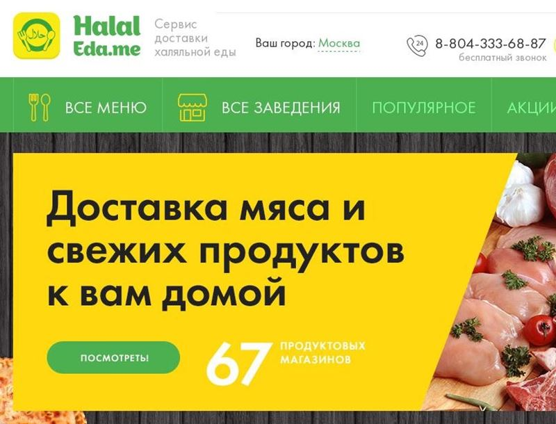 Доставка еды в Москве - «Halal.Eda.Me» (халяльная еда)
