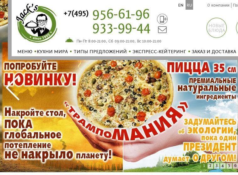 Доставка еды в Москве - «Jack's» (меню национальных кухонь, экспресс-кейтеринг)