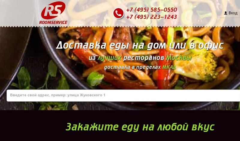 Доставка еды в Москве - «Roomservice» (заказ из ресторанов)