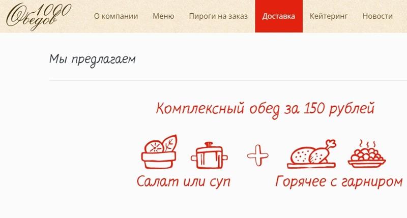 Доставка еды в Санкт-Петербурге: «1000 обедов» - недорогой кейтеринг для офиса