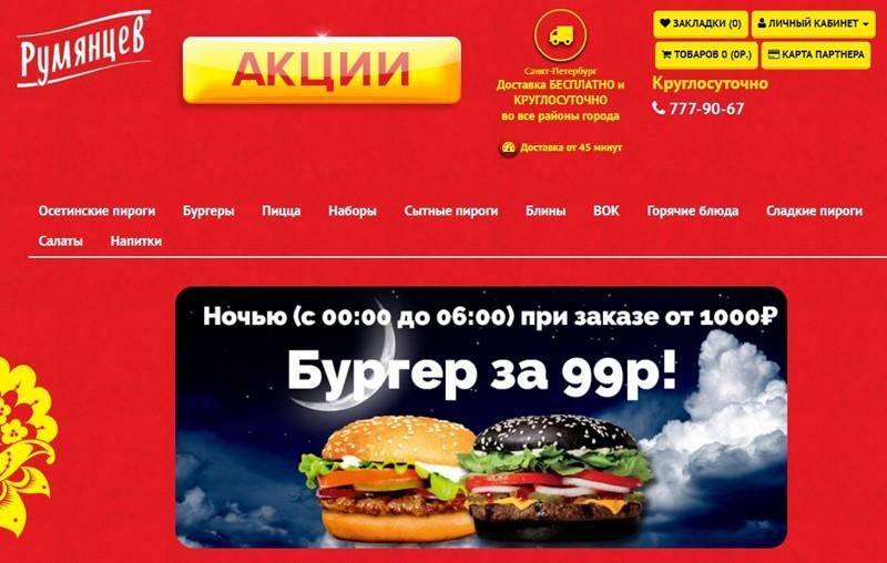 Доставка еды в Санкт-Петербурге: «Румянцев» - пироги, пицца, блины, бургеры