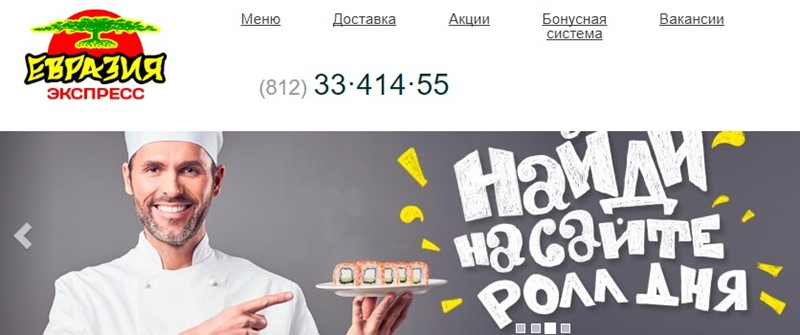 Доставка еды в Санкт-Петербурге: «Евразия-экспресс» (бесплатная доставка)