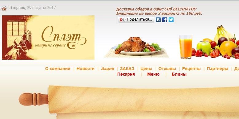 Доставка еды в Санкт-Петербурге: «СПЛЭТ» - недорогой кейтеринг-сервис